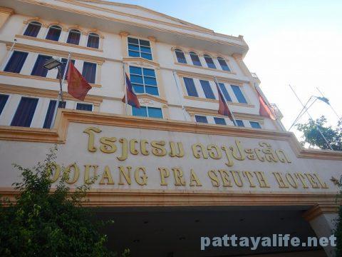ドウアンプラセウスホテル (Douangpraseuth Hotel) (1)