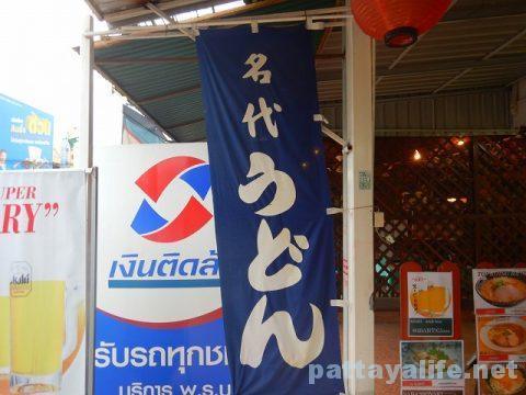パタヤダークサイドソイカオタロー横浜 (5)