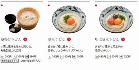 丸亀製麺ホームページスクリーンショット