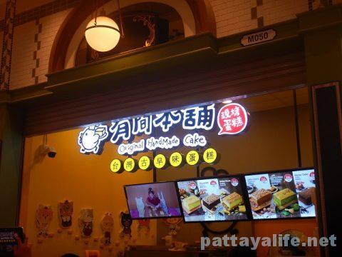 ターミナル21パタヤ レストランとファッション系 (8)