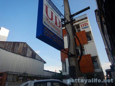 UDレジデンスウドンタニー UD Residence (1)