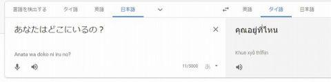 グーグル翻訳PCスクリーンショット (10)