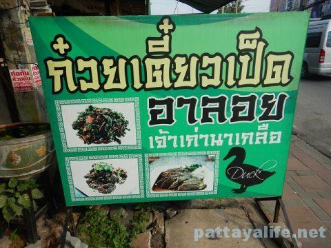 パタヤタイの鴨肉屋カオナーペットとクイティアオペット (5)