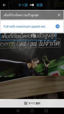 グーグル翻訳スマホアプリ (3)