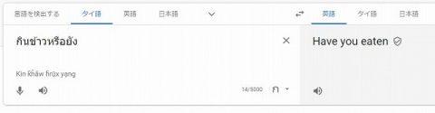 グーグル翻訳PCスクリーンショット (4)