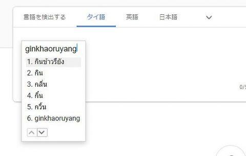 グーグル翻訳PCスクリーンショット (13)