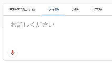 グーグル翻訳PCスクリーンショット (3)