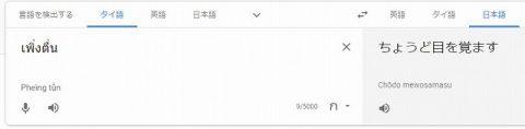 グーグル翻訳PCスクリーンショット (7)
