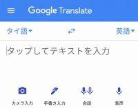 グーグル翻訳スマホアプリ (1)