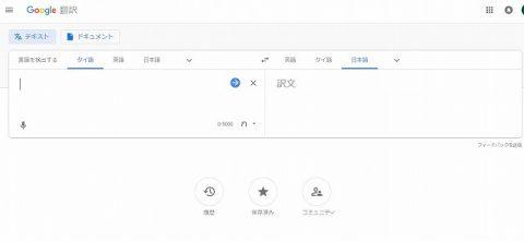 グーグル翻訳PCスクリーンショット (1)