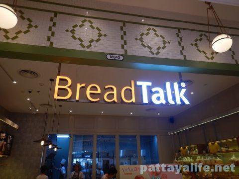 ターミナル21のBread Talk (1)