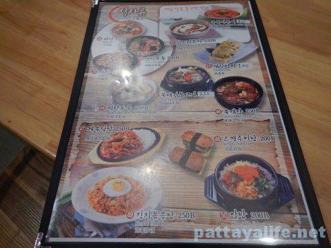 パタヤ韓国料理店SUPERSTAR (4)
