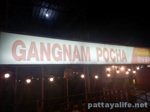 パタヤ韓国料理店GANGNAM POCHA (1)