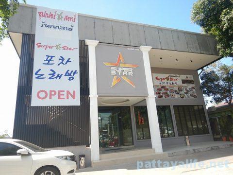 パタヤ韓国料理店SUPERSTAR (1)