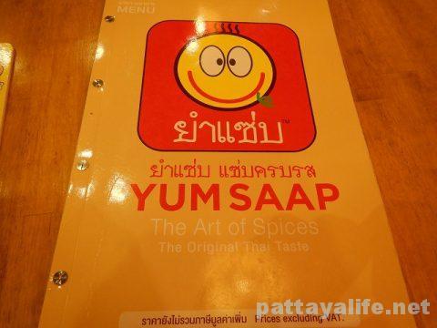 YUMSAAP ターミナル21 (5)