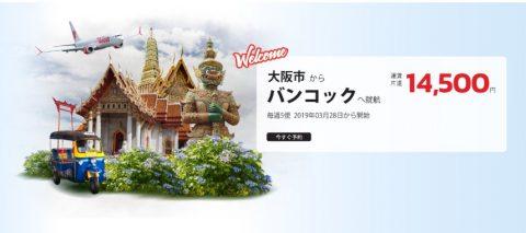 タイ・ライオンエアホームページスクリーンショット (1)