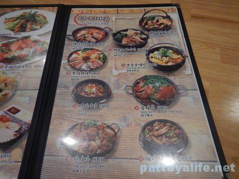 パタヤ韓国料理店SUPERSTAR (3)