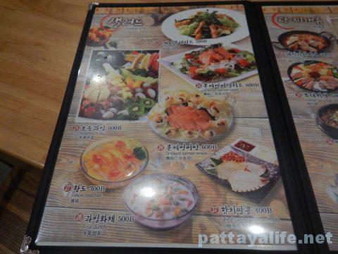 パタヤ韓国料理店SUPERSTAR (2)