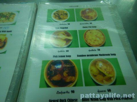 パックブンロイファー飛天空心菜中華スープ (4)