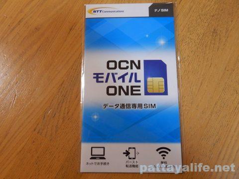 OCNモバイルONESIMカード