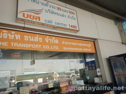 ドンムアン空港からスワンナプーム経由でパタヤへバス (5)