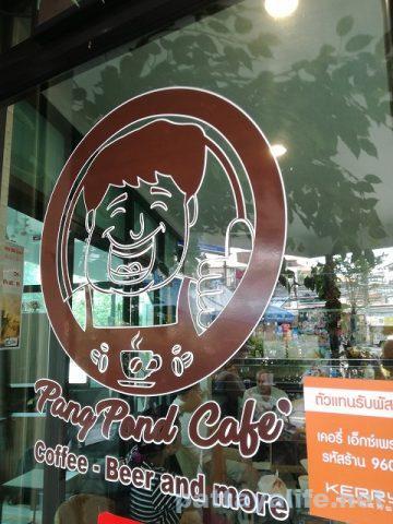 Pangpondカフェ (1)