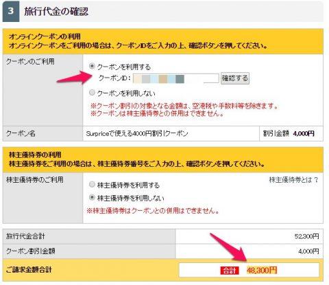 サプライス4000円クーポン (6)