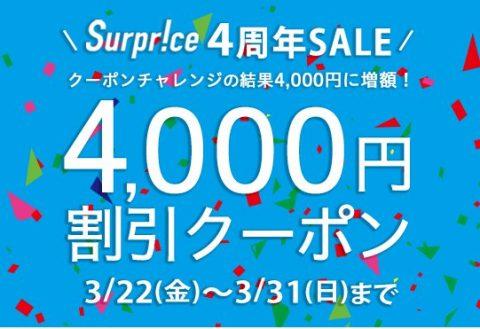 サプライス4000円クーポン (1)