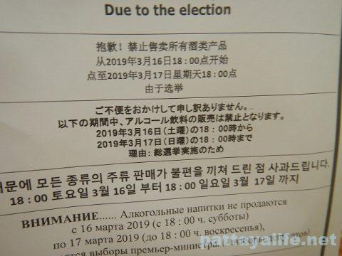 タイ総選挙に伴う禁酒日