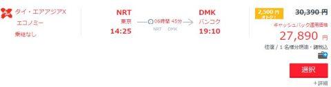 サプライス4000円クーポン (3)