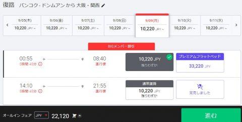 エアアジアBIGセールスクリーンショット (5)