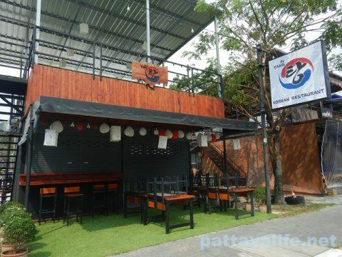 Tree Townの新しいレストラン (2)