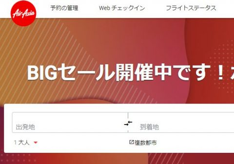 エアアジアBIGセールスクリーンショット (6)