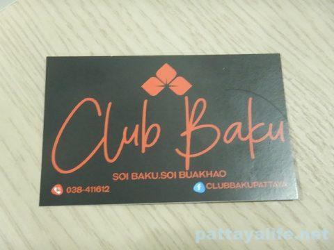 クラブバク CLUB BAKU (3)