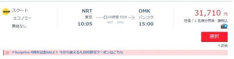 サプライス4000円クーポン (4)