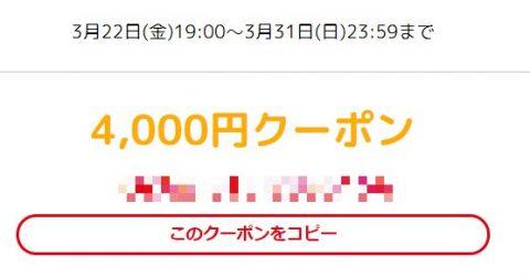 サプライス4000円クーポン (2)