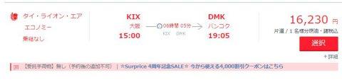 サプライス4000円クーポン (8)