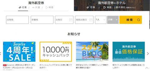 サプライス4000円クーポン (7)