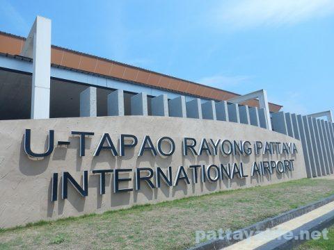 ウタパオラヨーンパタヤ国際空港