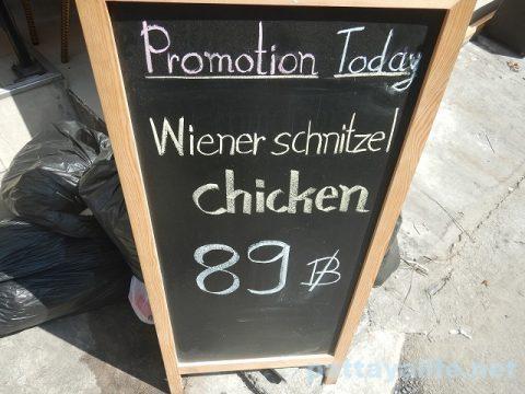 チルインのヴィーナーシュニッツェル (2)