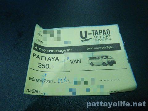 パタヤ・ウタパオ空港移動方法 (4)
