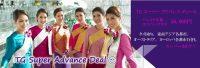 タイ国際航空スクリーンショット (1)