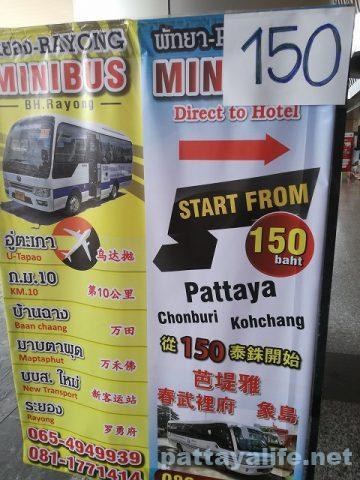 パタヤ・ウタパオ空港移動方法 (10)