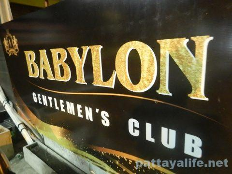 Babylon バビロンジェントルマンズクラブ (2)