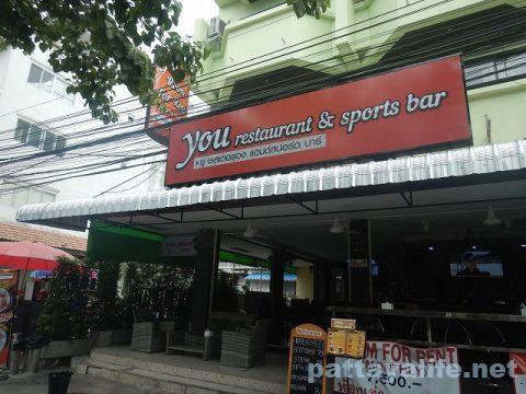 ソイエキサイトのYou Restaurant (1)