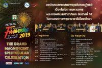 パタヤ国際花火大会2019