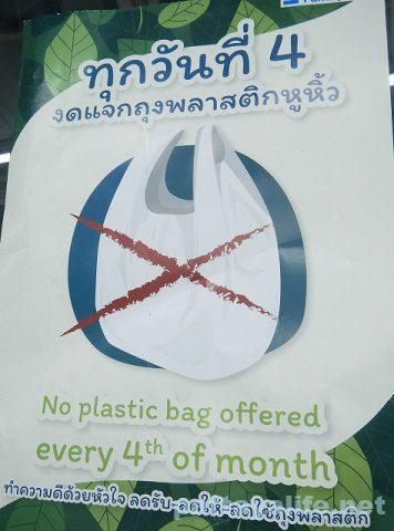 タイのファミリーマートのノープラスチックバッグデイ