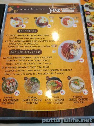 ソイエキサイトのYou Restaurant (15)