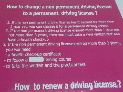 陸運局免許証ルールガイド (3)