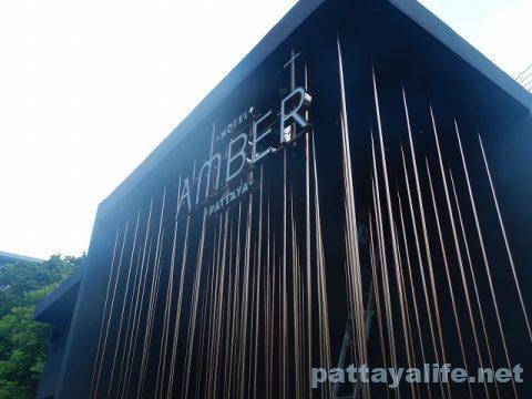 ホテルアンバーパタヤ Hotel Amber Pattaya (5)